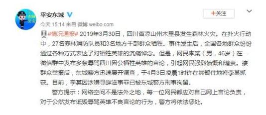 男子微信群里辱骂四川扑火英雄 北京警方:已刑拘