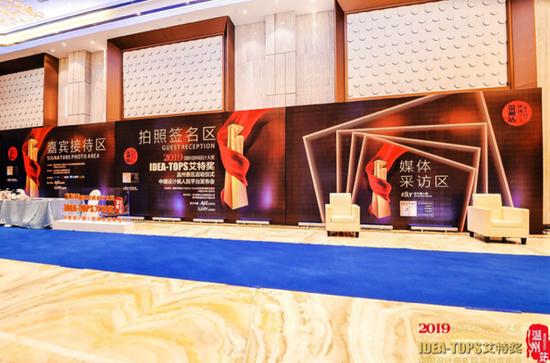 中国设计疯人院暨艾特奖温州赛区发布会在温州圆满落幕