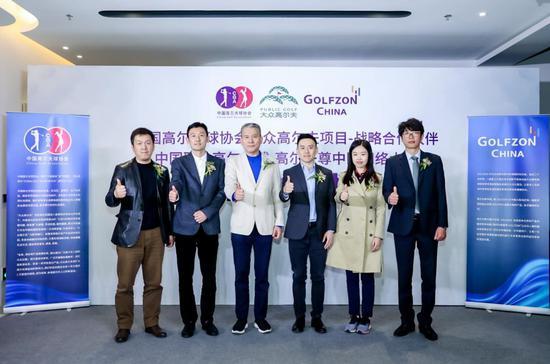 中国职业高尔夫球-高尔夫尊中国网络大赛签约仪式璀璨启幕!
