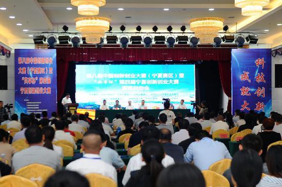 创新成就大业 中国创新创业大赛(宁夏赛区)复赛开赛