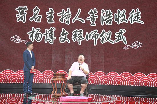 """著名主持人""""董浩叔叔""""收徒青年主持人杨博文拜师仪式现场"""