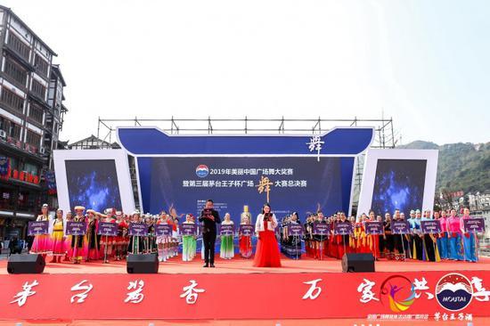 丹心育酱香 惠民敬百姓—2019年美丽中国广场舞大奖赛总决赛 隆重举行
