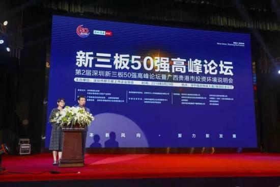浩德星球受邀出席新三板50强高峰论坛, HDT赋能实体企业经济