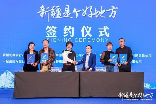 新疆冬季旅游推介团走进上海 两地旅行社签署战略合作协议