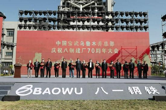 新疆八钢喜迎建厂70周年