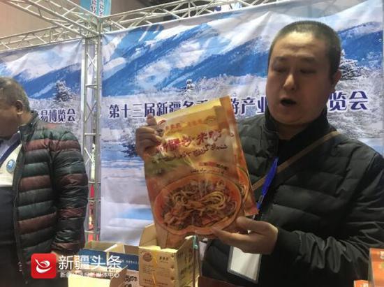 """新疆""""冬博会""""的旅游商品展上展出的袋装新疆炒米粉"""