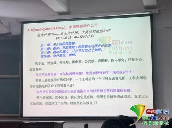 图为李晓荃上课时的课程吐槽PPT。受访者供图