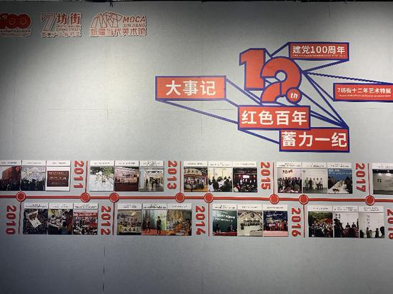 """""""红色百年·蓄力一纪""""庆建党百年暨7坊街十二年艺术特展现身"""