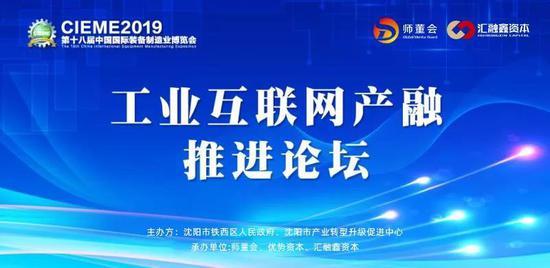 师董会承办第十八届中国国际装备制造业博览会工业互联网产融论坛