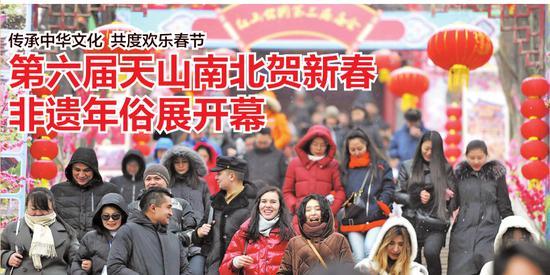 1月28日,市民来到乌鲁木齐市红山公园参观非物质文化遗产年俗展。□本报记者秦梅花摄