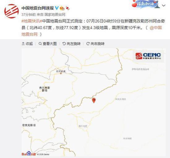 新疆克孜勒苏州阿合奇县发生4.3级地震 震源深度10千米