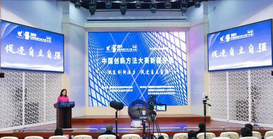 2021年中国创新方法大赛新疆区分赛开幕