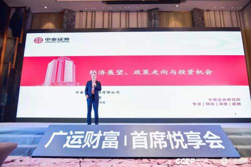 广运财富·2019中国首席悦享会 李迅雷表示分化与集聚带来新机会