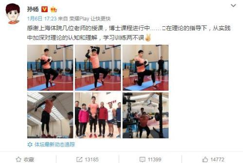 孙杨社交媒体截图。