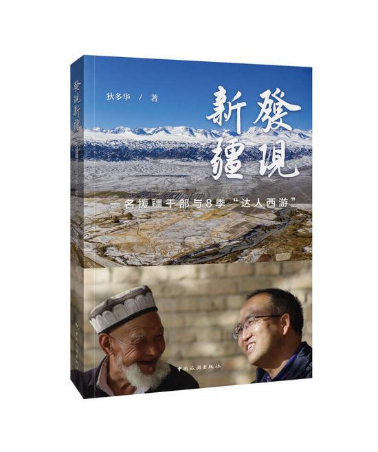 援疆干部看新疆 《发现新疆》一书启动预售 稿费及版税将捐助