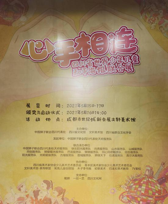 """四川省""""心手相连""""和平海报绘画展在文轩美术馆举行"""