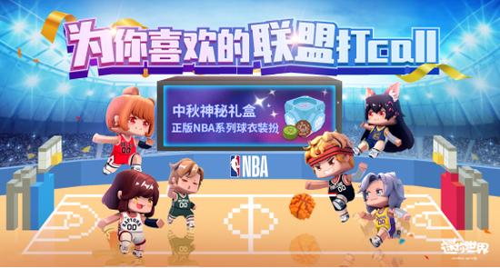 NBA跨界合作《迷你世界》,推出官方正版授权皮肤