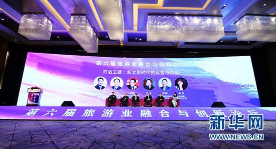 第六届旅游业融合与创新论坛现场。新华网 陈延特 摄