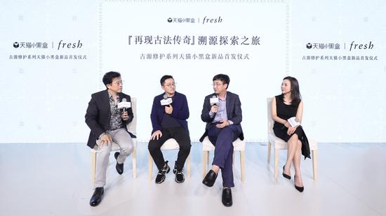 图:(左起)LVMH大中华区总裁Andrew Wu先生、天猫平台营运事业部总经理家洛先生、天猫美妆总经理激云先生与Fresh馥蕾诗中国区品牌总经理Stella Ye女士探讨行业动态