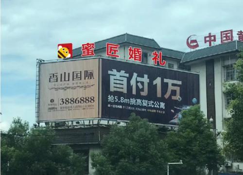 (宜章蜜匠大型户外品牌广告)