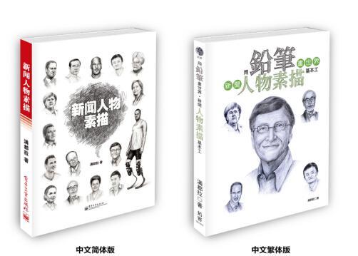 北京青年报:《用铅笔画世界——新闻人物素描基本工》在港澳台发行