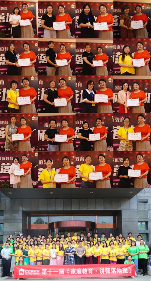 中国家庭教育的未来,在这里诞生,我们与你共同见证!