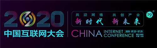 """2020中国互联网大会""""中国企业移动营销创新发展论坛"""""""