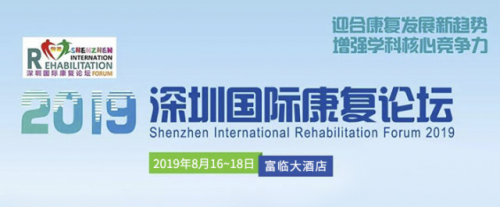 8月16日与您相约2019深圳国际康复论坛(附详细日程表)