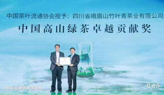 中国茶叶流通协会授予竹叶青中国高山绿茶卓越贡献奖