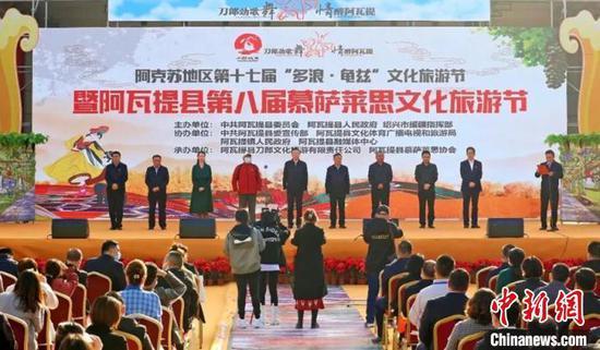 新疆阿瓦提县第八届慕萨莱思文化旅游节开幕