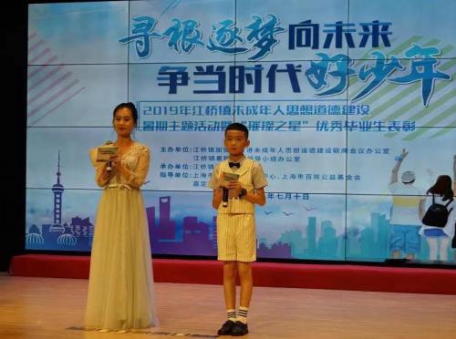 走近嘉定区江桥镇2019年优秀毕业生华江小学童吴非同学
