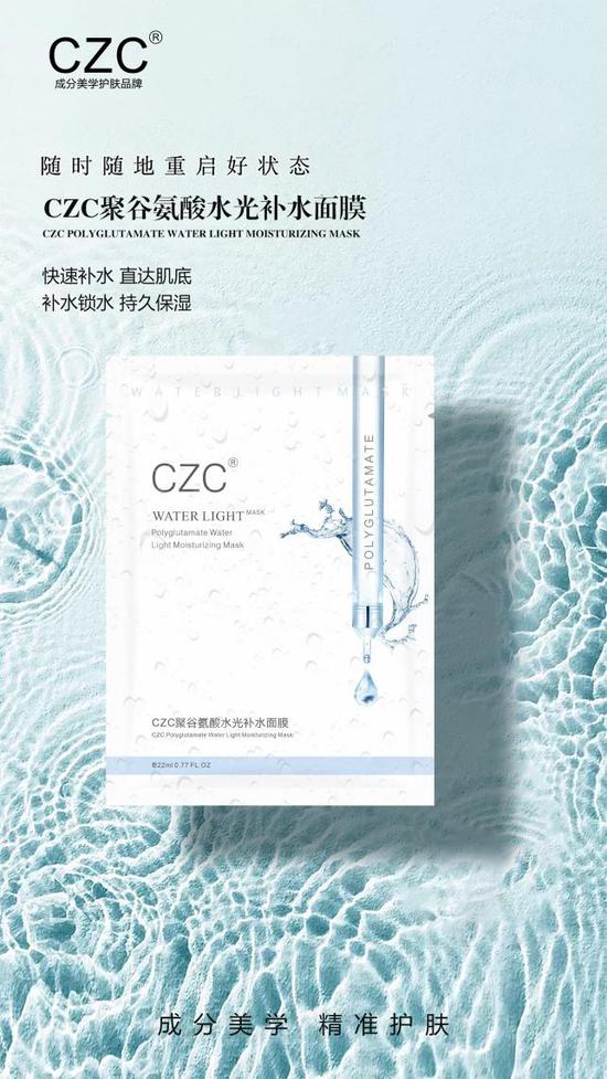 CZC聚谷氨酸:补水面膜的新领军成分