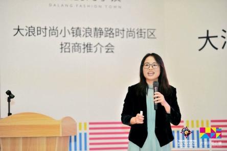 同理心教育专家张媛媛出席深圳大浪时尚小镇招商会