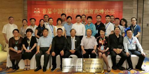 2019年7月22日世界文明起源研究促进会在北京成立合影
