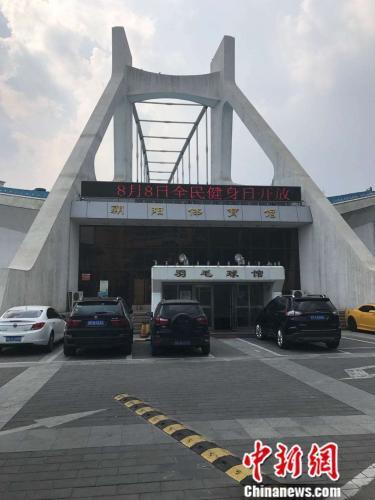 资料图:朝阳体育馆在全民健身日开放。图片来源:北京市朝阳体育馆供图