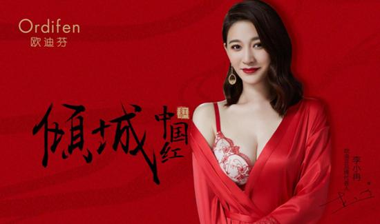 欧迪芬牵手李小冉 诠释倾城中国红的女性美,传递匠心美学