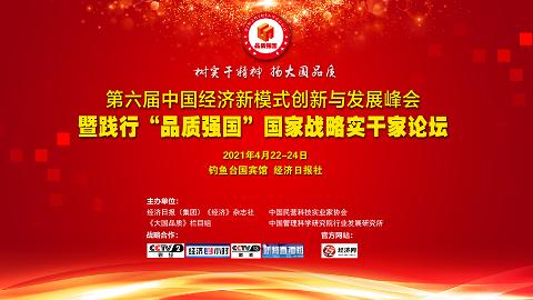 第六届中国经济新模式创新与发展峰会将于4月在京举行