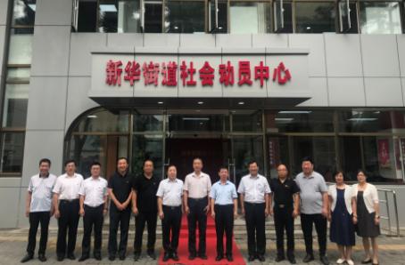 新华街道社会动员中心揭幕仪式领导合影
