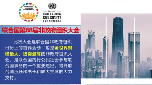 第68届联合国非政府组织大会盛大落幕,API栈界大放异彩获各国热捧