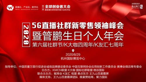 王九山百度霸屏团队与5G直播社群新零售领袖峰会达成战略媒体支持合作
