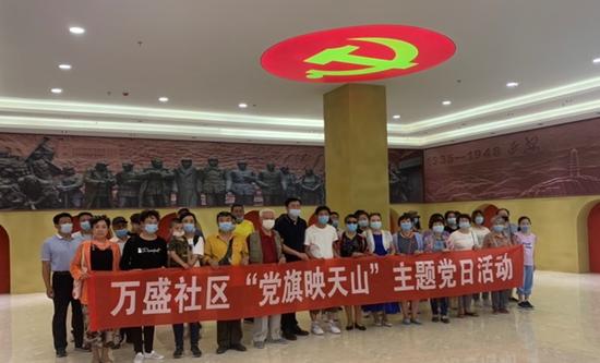 """乌鲁木齐市万盛社区""""党旗映天山""""主题党日活动"""