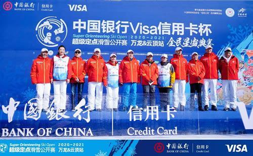 中国银行Visa信用卡杯超级定点滑雪公开赛总决赛圆满落幕