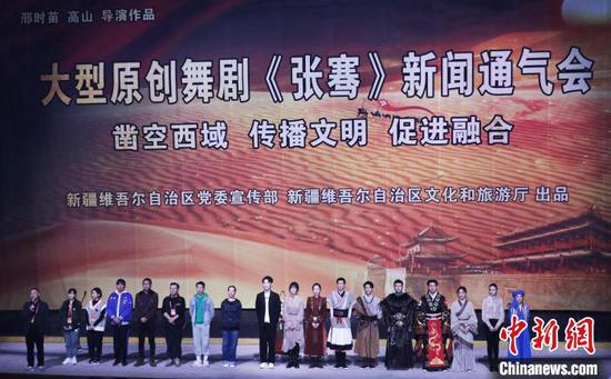 新疆重大历史题材舞剧《张骞》主创及主演人员集体亮相