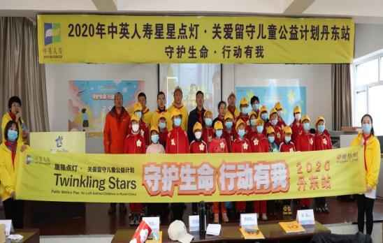 2020年中英人寿星星点灯·辽宁站走进凤城红旗镇中心小学