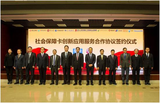 中国平安等11家金融机构及互联网公司与人社部举行合作签约仪式