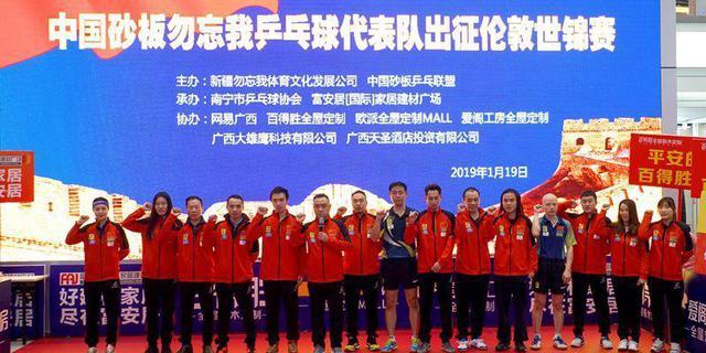 (2019中国砂板勿忘我乒乓球代表队全员集结)
