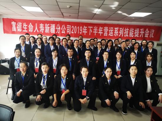 富德生命人寿新疆分公司成功举办2019年下半年营运人员技能培训会