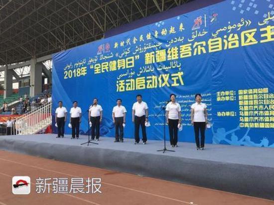2018年第十个全民健身日新疆主会场活动启动仪式
