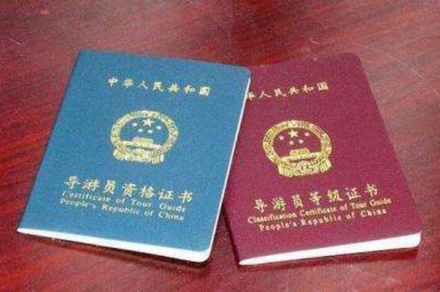 全国导游资格证考试准考证打印时间不足2天