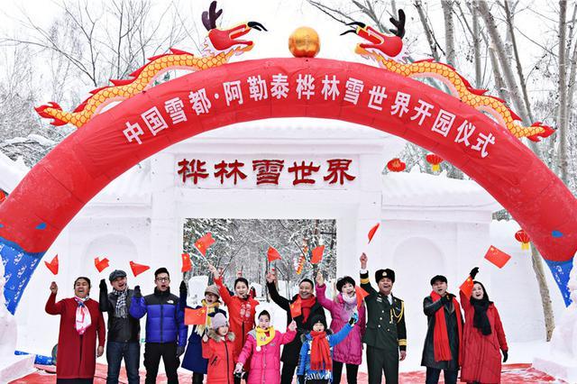 中国雪都阿勒泰桦林雪世界开园 游客沉醉冰雪童话乐园